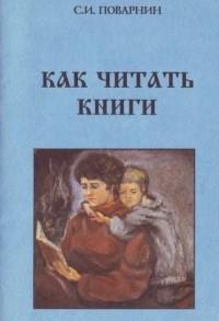 С. И. Поварнин - Как читать книги