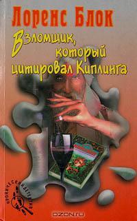 Блок Лоренс - Взломщик, который цитировал Киплинга (сборник)