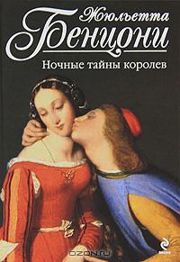 Жюльетта Бенцони - Ночные тайны королев