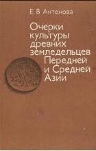 Антонова Е. В. - Очерки культуры древних земледельцев Передней и Средней Азии