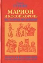 Ольга Гурьян - Марион и косой король. История Франции