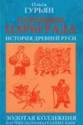 Ольга Гурьян - Пленники Царьграда