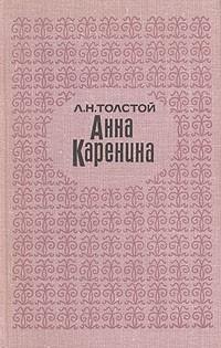 Л. Н. Толстой - Анна Каренина. В 2 томах