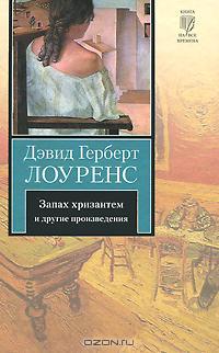 Дэвид Герберт Лоуренс - Запах хризантем и другие произведения (сборник)