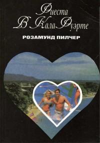 Розамунда Пилчер - Фиеста в Кала Фуэрте