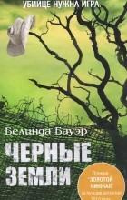 Белинда Бауэр - Черные Земли