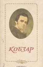 Тарас Шевченко - Кобзар