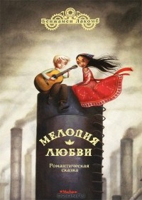 Бенжамен Лакомб - Мелодия любви