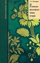 Л. А. Тихомиров - Религиозно-философские основы истории