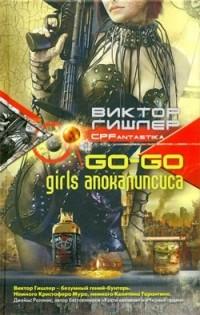Виктор Гишлер - Go-Go Girls апокалипсиса