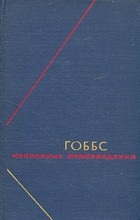 Томас Гоббс - Гоббс. Избранные произведения в двух томах. Т.1