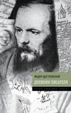 Фёдор Достоевский - Дневник писателя