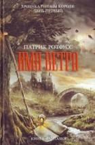 Патрик Ротфусс - Имя ветра