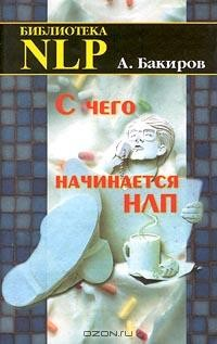 А. Бакиров - С чего начинается НЛП