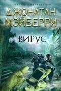 Джонатан Мэйберри - Вирус