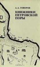 А. А. Говоров - Книжники петровской поры