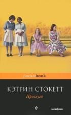 Кэтрин Стокетт - Прислуга