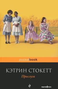 Кэтрин Стокетт — Прислуга
