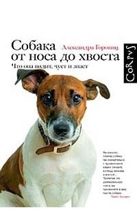 Александра Горовиц - Собака от носа до хвоста