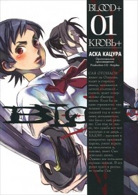 Аска Кацура - Кровь+ / Кровь плюс. Книга 1