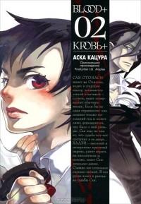Аска Кацура - Кровь+ / Кровь плюс. Книга 2