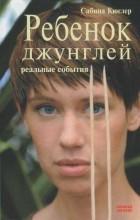 Сабина Кюглер - Ребенок джунглей