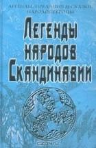 без автора - Легенды народов Скандинавии (сборник)