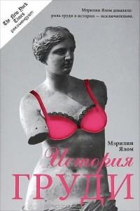 Мэрилин Ялом - История груди