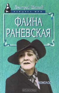 - Фаина Раневская. Монолог (сборник)