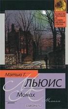 Мэтью Г. Льюис - Монах