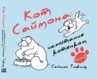 Саймон Тофилд - Кот Саймона: испытание котёнком. Книга 3.