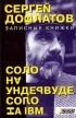 Сергей Довлатов - Записные книжки. Соло на ундервуде. Соло на IBM (сборник)