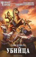 Олег Бубела - Убийца