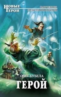 Олег Бубела - Герой