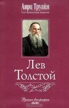 Анри Труайя - Лев Толстой