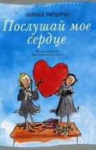Бьянка Питцорно - Послушай мое сердце