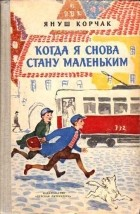 Януш Корчак - Когда я снова стану маленьким (сборник)