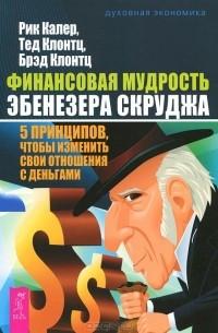 - Финансовая мудрость Эбенезера Скруджа. 5 принципов, чтобы изменить свои отношения с деньгами (сборник)