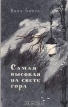 Нина Бичуя - Самая высокая на свете гора