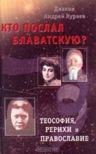 Диакон Андрей Кураев - Кто послал Блаватскую?
