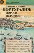 Варьяш О.И., Черных А.П. - Португалия: дороги истории.