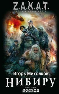 Игорь Михалков - Нибиру. Книга 2. Восход