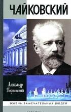 Александр Познанский - Чайковский