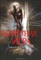 Л. Дж. Смит - Запретная игра. Книга 2. Погоня