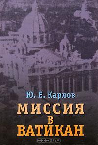 Ю. Е. Карлов - Миссия в Ватикан