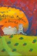 Сигуте Ах - Амвросий, Муркис и Ангел