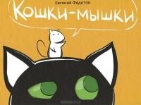 Евгений Федотов - Кошки-мышки