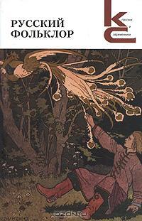 без автора - Русский фольклор