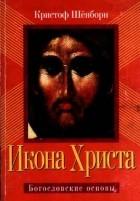 Кристофер Шёнборн - Икона Христа. Богословские основы