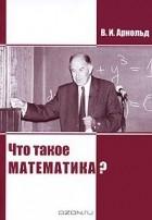 В. И. Арнольд - Что такое математика?
